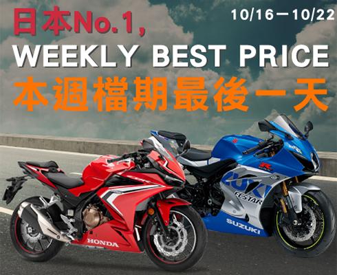 20201016-1022 BEST PRICE DAY7