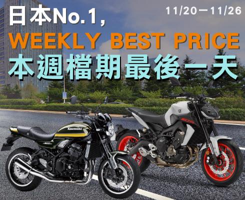 BEST PRICE 11/20~11/26