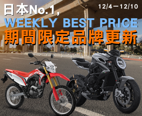 12/04-12/10 BEST PRICE