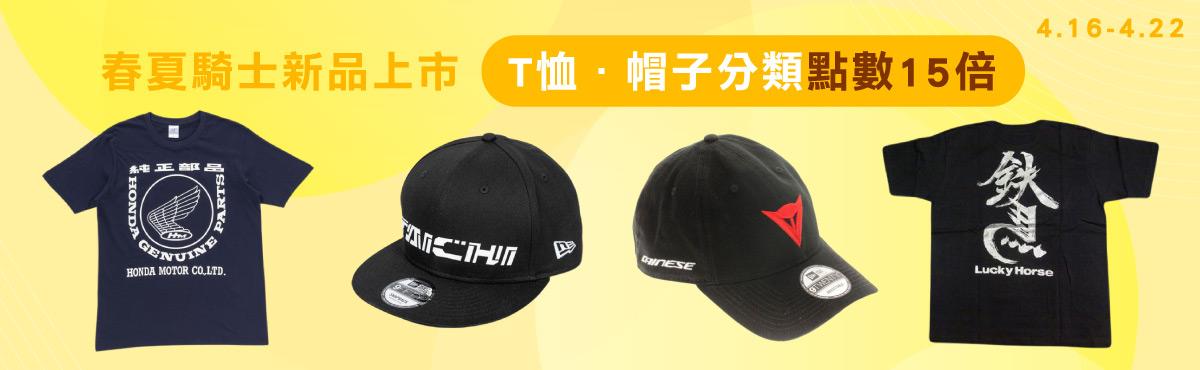 春夏騎士新品-T恤.帽子 點數15倍