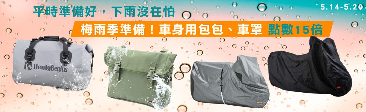 【梅雨季準備-車身用包包、車罩】點數15倍