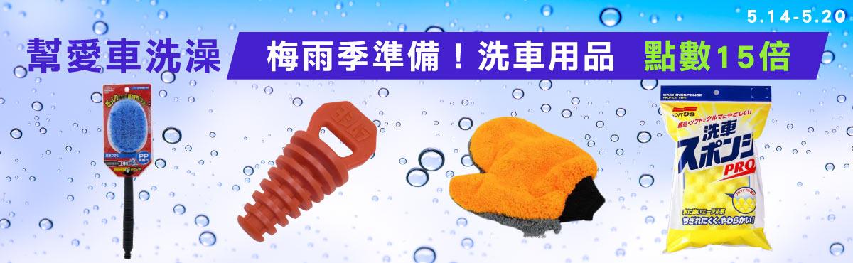 【梅雨季準備-洗車用品】點數15倍