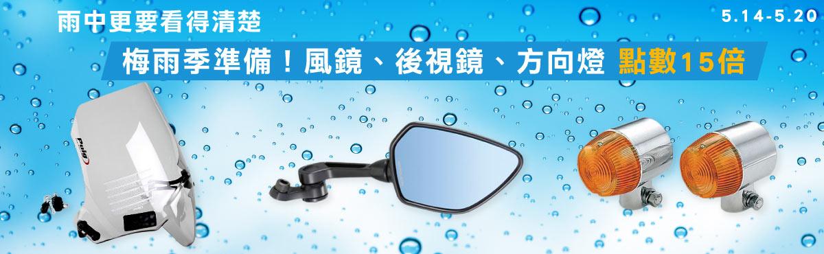 【梅雨季準備-風鏡、後視鏡、方向燈】點數15倍