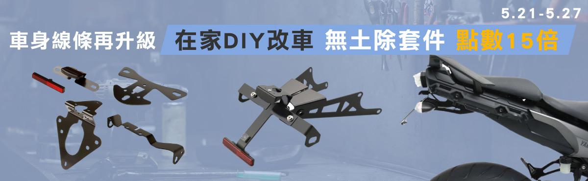 """【在家DIY改車-把手、坐墊相關零件】點數15倍"""""""
