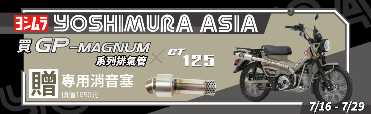 7/16-7/29  YOSHIMURA ASIA x CT125 GP消音塞買就送