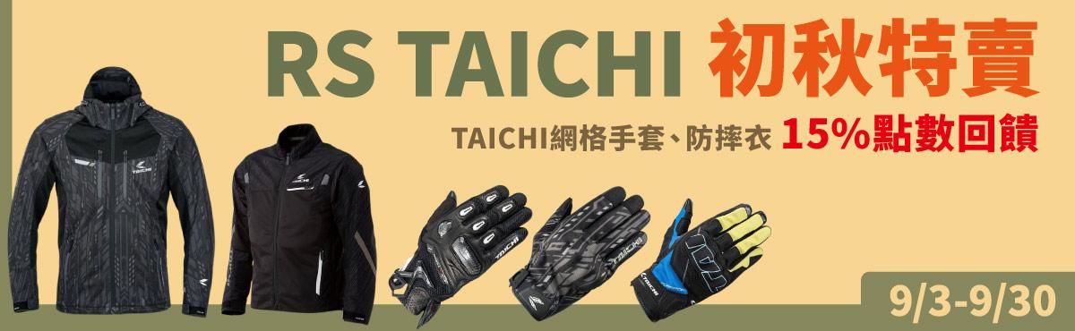 RS TAICHI網格系列15%回饋