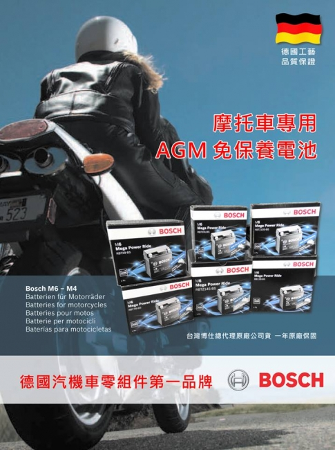 【BOSCH】AGM M6型機車啟動電池 RBTX5L-BS - 「Webike-摩托百貨」