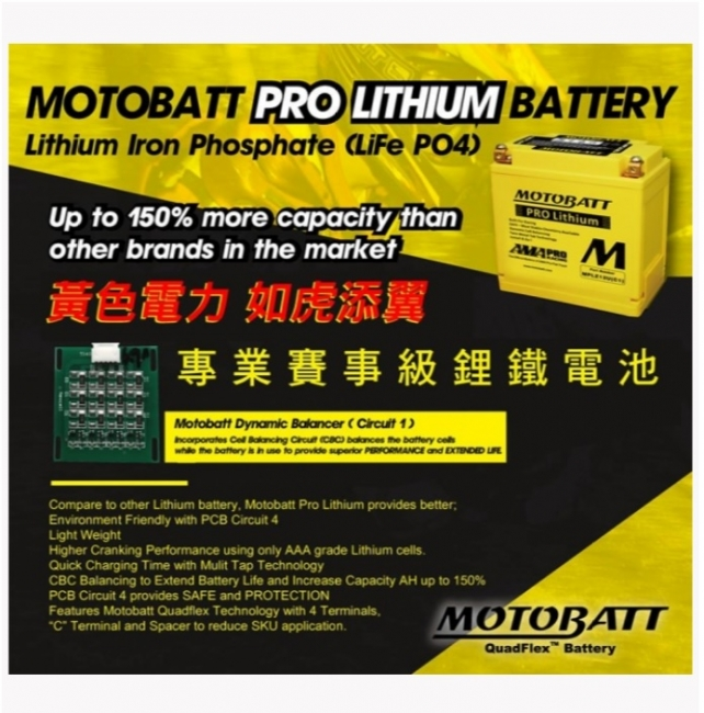 【MOTOBATT】鋰鐵強效賽事級機車啟動電池-MPLZ12U - 「Webike-摩托百貨」