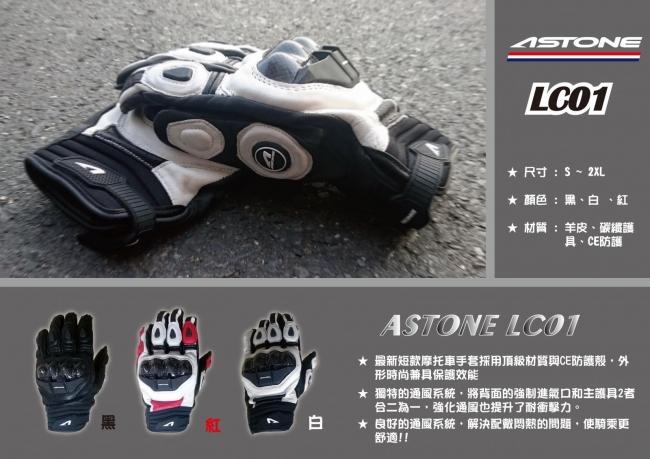 【ASTONE】LC01 皮革防摔手套(黑) - 「Webike-摩托百貨」