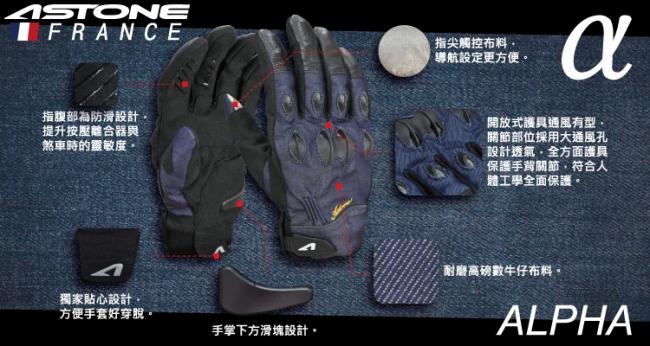 【ASTONE】牛仔防摔手套- α alpha (金屬藍) - 「Webike-摩托百貨」