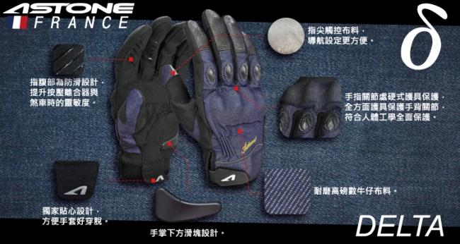 【ASTONE】牛仔防摔手套- δdelta (金屬藍) - 「Webike-摩托百貨」