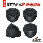【nAve+】藍芽胎外式胎壓偵測器套件 - 四顆組商品評論