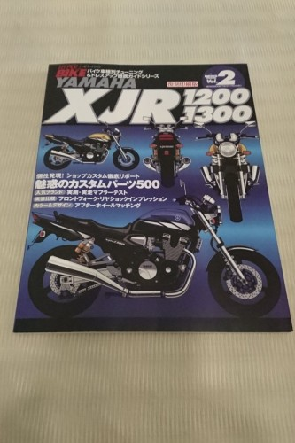 【三榮書房】[復刻版]HYPER BIKE Vol.2 YAMAHA XJR 1200/1300商品評論