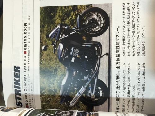 [復刻版]HYPER BIKE Vol.33 Kawasaki ZRX 1200 No.2 三榮書房