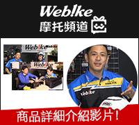 Webike-摩托頻道