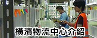 YFC橫濱物流中心介紹 - 「Webike-摩托百貨」