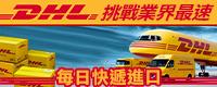 DHL 挑戰業界最速 每日快遞進口 - 「Webike-摩托百貨」
