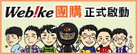 團購系統-所有商品皆可開團! - 「Webike-摩托百貨」
