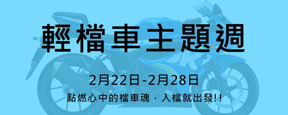 2/22-2/28 輕檔主題週 - 「Webike-摩托百貨」