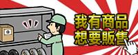 品牌大募集 - 「Webike-摩托百貨」