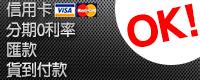 付款方式說明(信用卡/分期0利率/匯款/貨到付款) - 「Webike-摩托百貨」