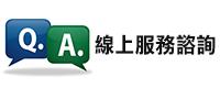 線上服務諮詢 - 「Webike-摩托百貨」