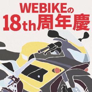 Webike ....18...