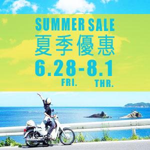 webike 2019 Summer sal