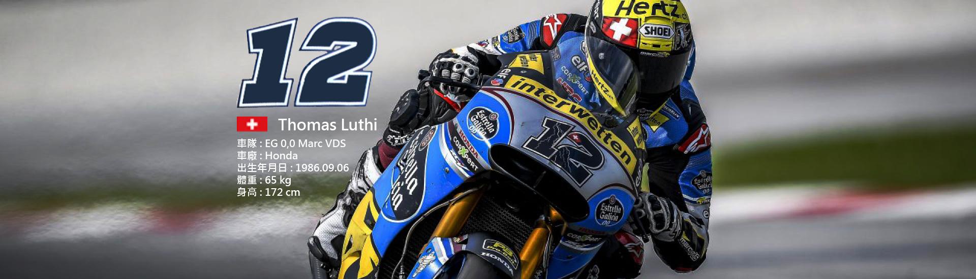 2018 MotoGP 【12】Thomas Luthi