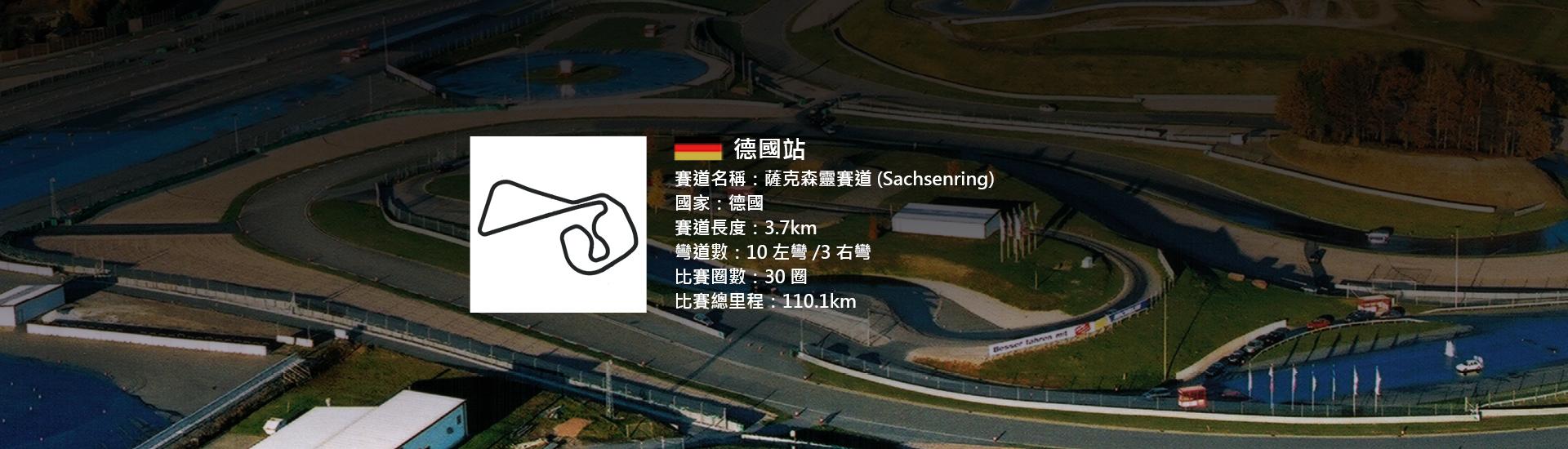 2018 MotoGP 德國站