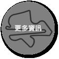 2019 MotoGP 馬來西亞站 -更多資訊