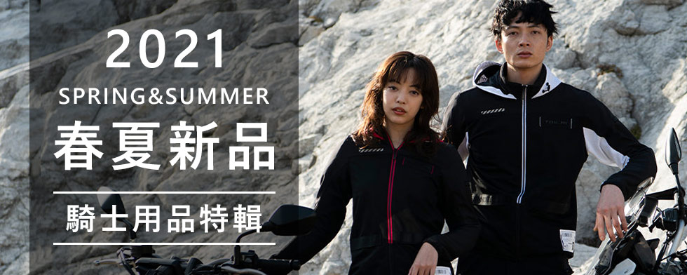 2021春夏騎士用品特輯 - 「Webike-摩托百貨」