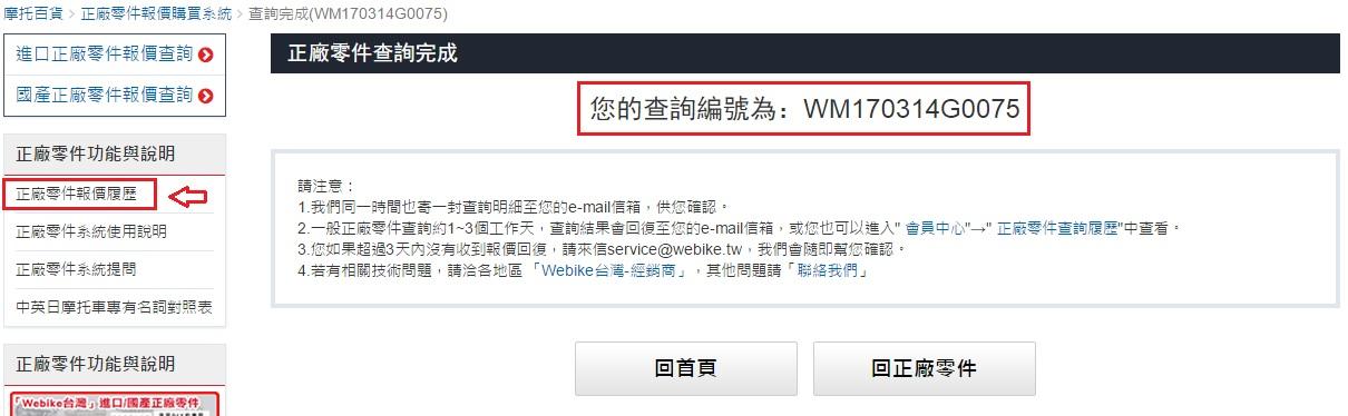 查看正廠零件報價及交期「Webike-摩托百貨」