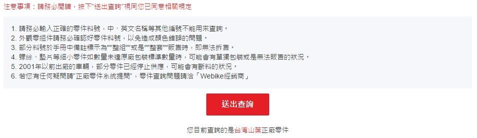 確認查詢的正廠零件品牌「Webike-摩托百貨」