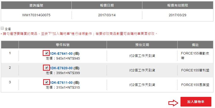 開始訂購正廠零件「Webike-摩托百貨」