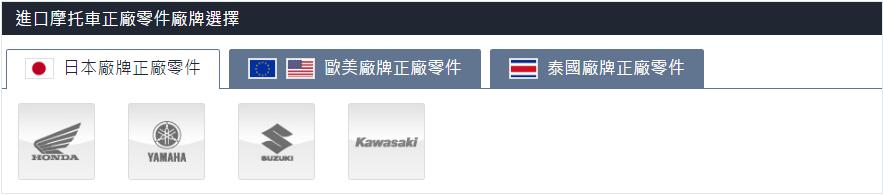 選擇正廠零件廠牌「Webike-摩托百貨」