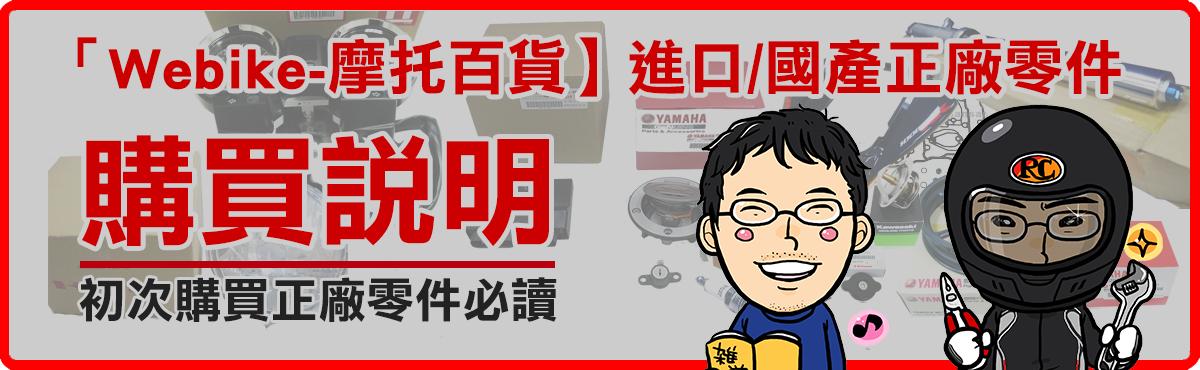 正廠零件查詢購買系統操作說明「Webike-摩托百貨」