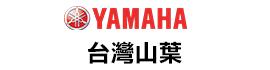 台灣山葉 - 「Webike-摩托百貨」