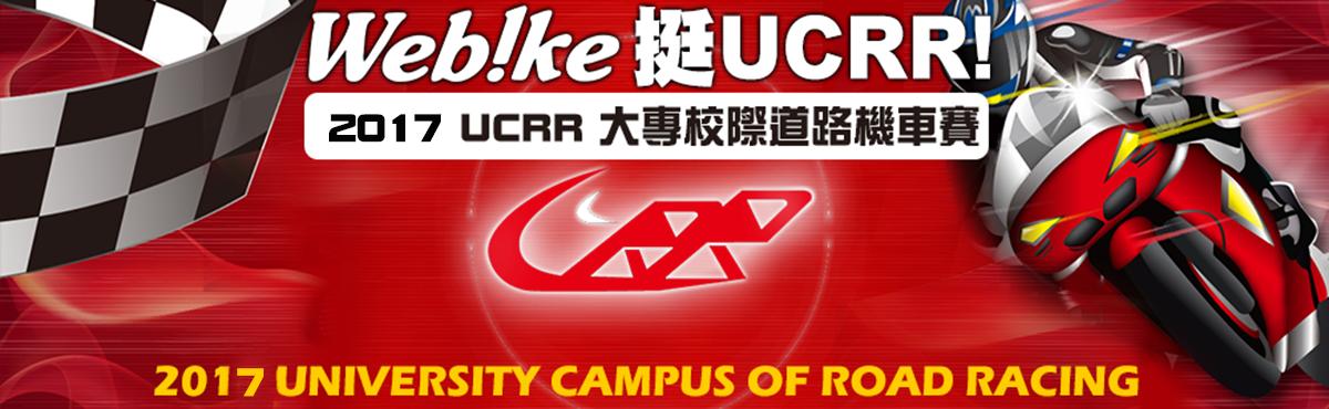 UCRR 大專校際道路機車賽 - 「Webike-摩托百貨」